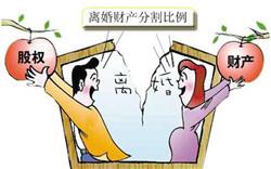 焕廷案例 离婚案件财产如何分割
