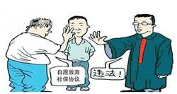 焕廷案例 关于员工放弃社保后的劳动纠纷
