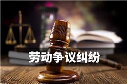 焕廷案例|劳动争议二审改判案