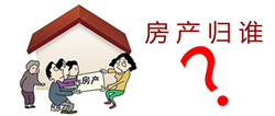 焕廷案例 使用去世配偶工龄优惠购房,房子归谁?