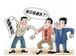 郑州律师:退伙纠纷如何处理?退伙纠纷与合伙协议纠纷的区别?