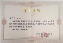 """热烈祝贺焕廷法律服务团队王帅锋同志被评为管城区""""疫情防控律师志愿者""""称号"""