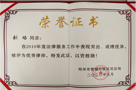 """热烈祝贺刘�D律师荣获郑州市管城区""""2019年度优秀律师""""荣誉称号"""