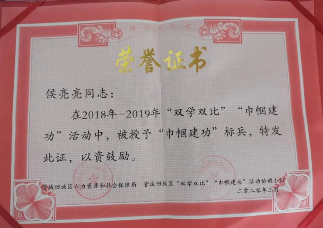 """热烈祝贺侯亮亮律师荣获管城区""""巾帼建功""""标兵荣誉称号"""