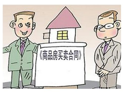 订立房屋买卖合同前应该了解的基本知识(上)