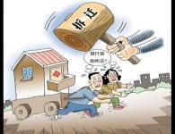 房屋拆迁律师咨询,为什么要请专业的房屋拆迁律师?