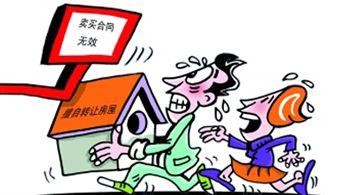 常见的房屋买卖合同无效的七种情形