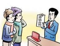 郑州劳动合同纠纷