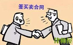 卖卖合同纠纷的司法解释|合同纠纷|河南焕廷律师事务所