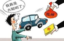 抵押车无效合同诉讼对当事人有用吗?