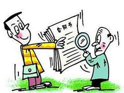 签合同前需要审查什么内容