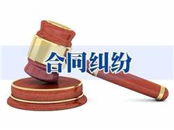合同纠纷请律师的作用