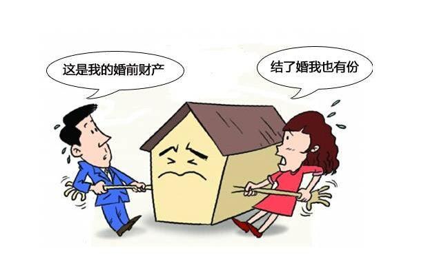 婚前财产如何分割,婚前财产离婚怎么分