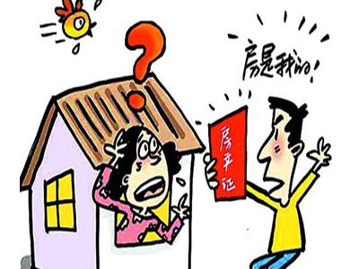 郑州婚前房产纠纷