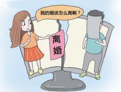 如何认定夫妻感情确已破裂,是否准予离婚的标准
