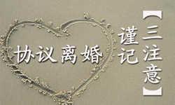 2019年民政局最新离婚协议书(图文)