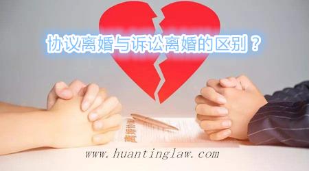 郑州律师事务所离婚律师-协议离婚与诉讼离婚哪个好?二者的区别?