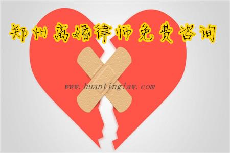 郑州律师事务所离婚律师咨询