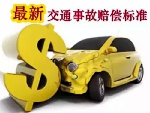 交通事故实事案例-2018交通事故赔偿标准