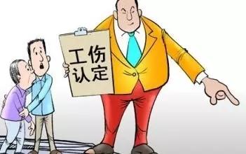 郑州工伤认定