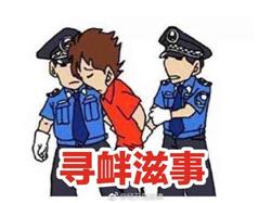 郑州律师:因打架被定为寻衅滋事被抓会如何判