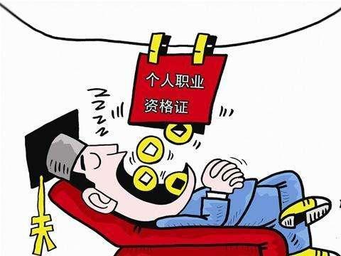 """人社部:推动""""放管服""""改革 治理""""挂证""""乱象"""
