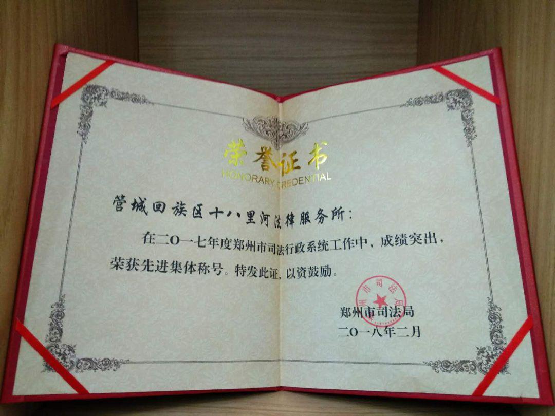 焕廷新闻   热烈祝贺郑州市管城区十八里河法律服务所荣获市先进集体荣誉称号