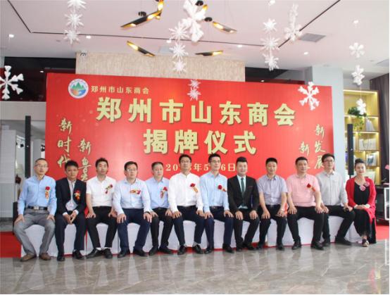 热烈祝贺焕廷法律服务集团刘焕廷当选郑州市山东商会执行会长