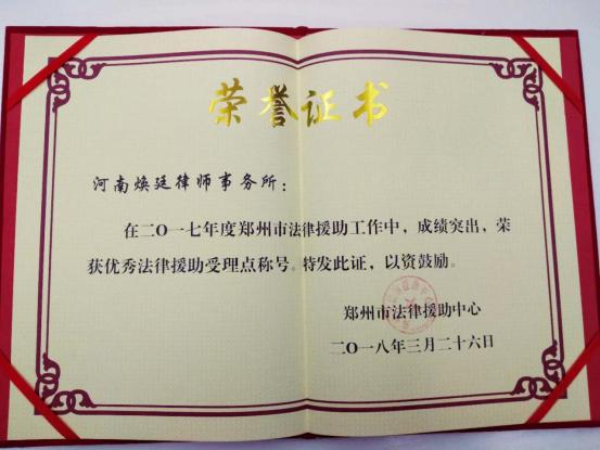 """热烈祝贺河南焕廷律师事务所被评为""""优秀法律援助受理点"""""""