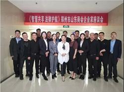 焕廷新闻 | 热烈祝贺《智慧共享 法律护航》郑州市山东商会企业家座谈会在我所圆满举办