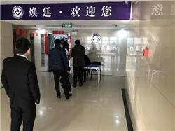 焕廷新闻|焕廷法律服务集团提早谋划迎复工 牢记使命勇前行