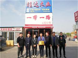 焕廷新闻|焕廷法律服务集团与郑州市旺达木业有限公司签订战略合作协议