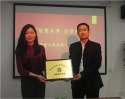 焕廷新闻|焕廷法律服务集团与河南兴祺�N实业有限公司签订战略合作协议