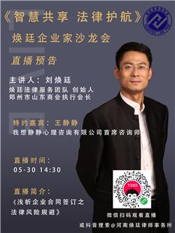 焕廷新闻|直播预告:本周六14:30《智慧共享 法律护航》第十一期企业家沙龙会开播了