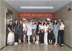 焕廷新闻|焕廷法律服务集团《智慧共享 法律护航》企业家沙龙会第十一期圆满举行