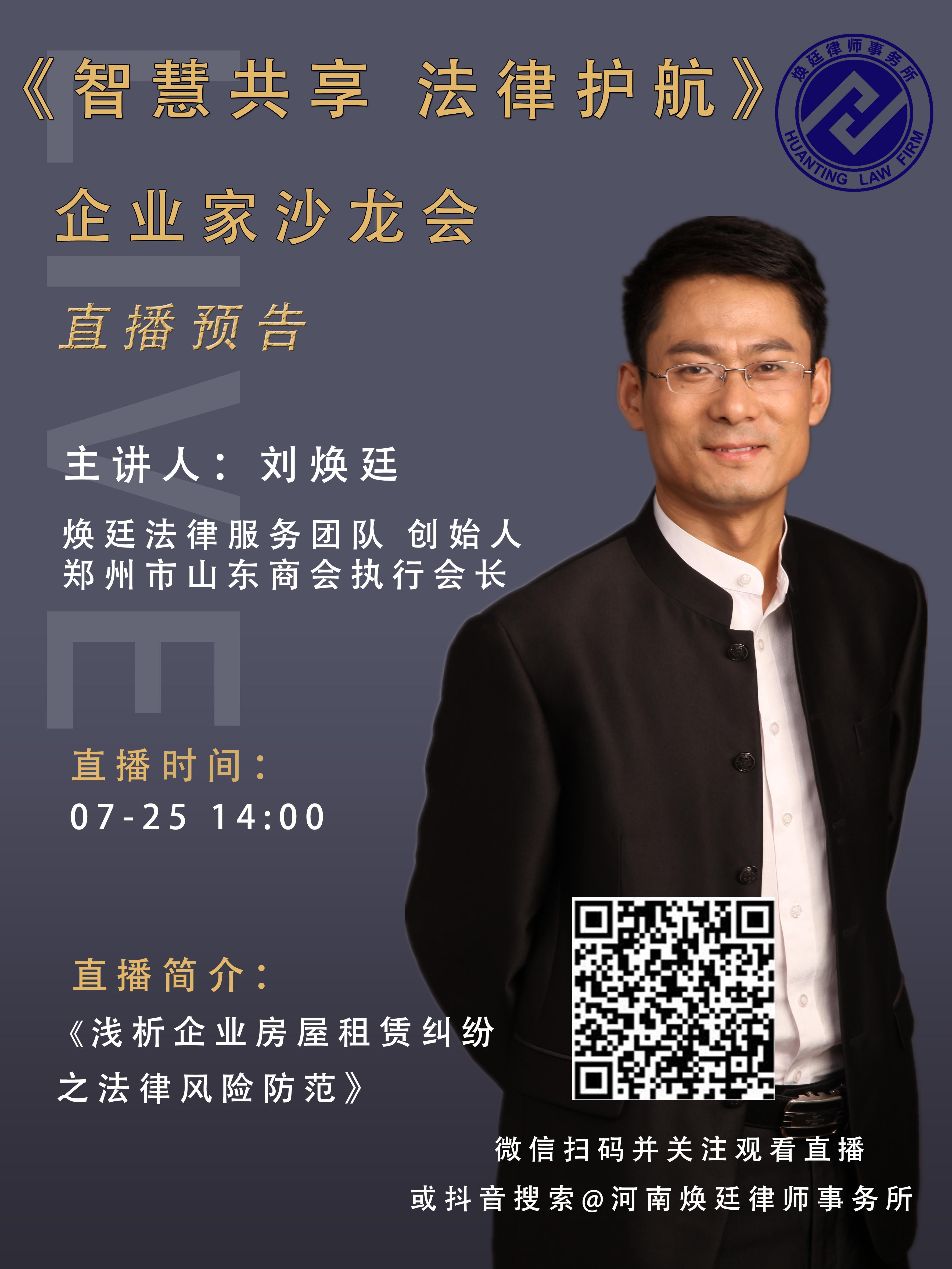 焕廷新闻|直播预告:7月25日14:00焕廷法律服务集团《智慧共享 法律护航》第十三期企业家沙龙会开播了