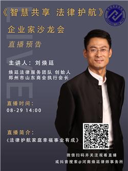 焕廷新闻 直播预告 8月29日14:00焕廷法律服务集团《智慧共享 法律护航》第十四期企业家沙龙会开播了