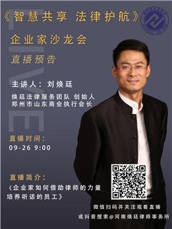 焕廷新闻 直播预告-9月26日9:00焕廷法律服务集团《智慧共享 法律护航》第十五期企业家沙龙会开播了