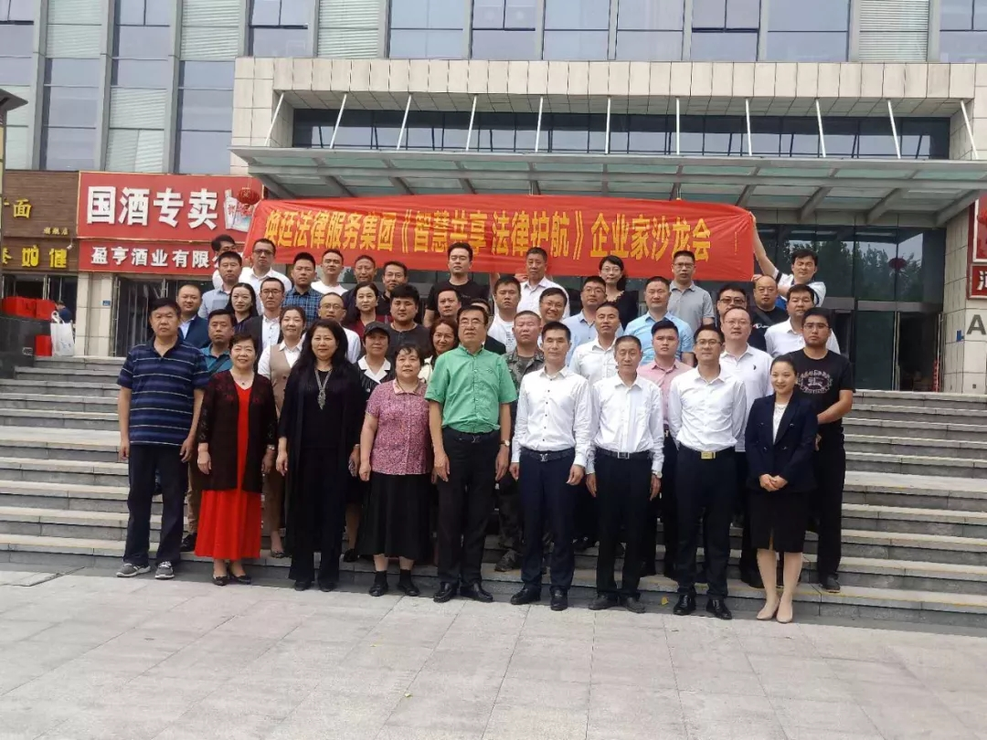 焕廷新闻 焕廷法律服务集团《智慧共享 法律护航》企业家沙龙会第十五期圆满举行
