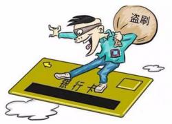 银行卡被盗刷,银行是否担责?