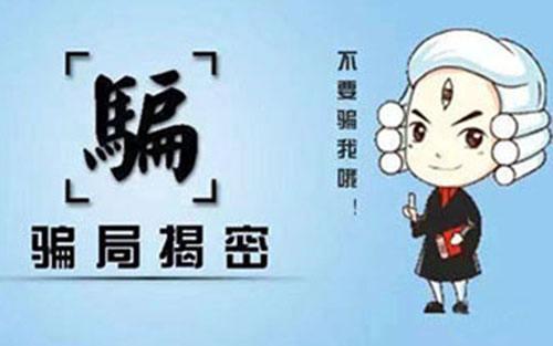 """非法集资""""十大类型骗局""""""""六大陷阱""""!"""