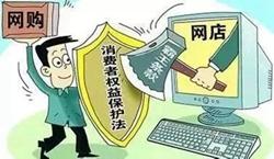 网络消费侵权归哪个法院管辖?