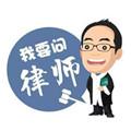 问律师_副本.jpg