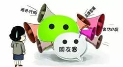 焕廷律师提醒:这些东西在朋友圈不能售卖,否则可能获刑
