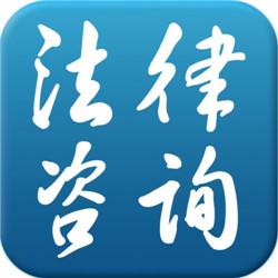 郑州律师在线免费咨询