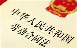 劳动合同法.jpg