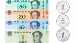 2019年版第五套人民币明天发行