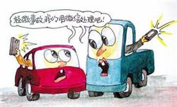 交通事故自行协商