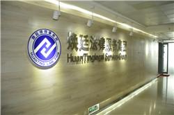 郑州有名的律师事务所