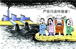 污染环境罪
